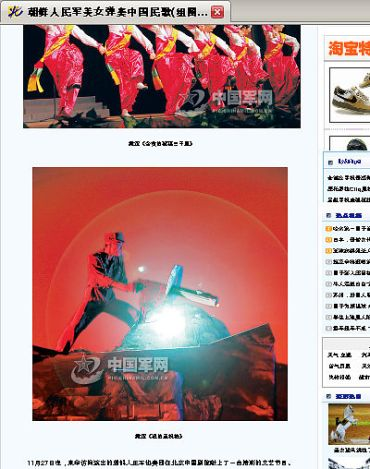 Korean People's Army Concert Troupe performs at China Grand Theater, November 2009