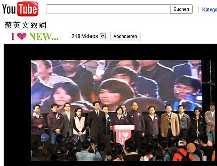 Tsai Ing-wen, Xinbei speech, November 27, 2010