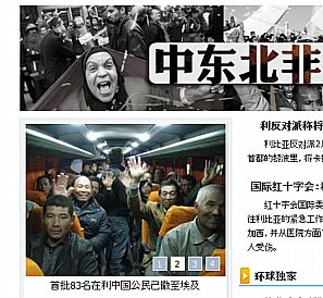 First 83 Chinese citizens leaving Libya, one of Huanqiu's alternating topical photos on it's special coverage on Libya.