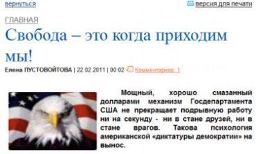 Russian Strategic Culture Foundation website, February 22, 2011