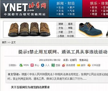 Beijing Youthnet: You can share this Reminder