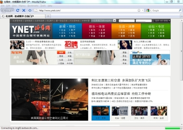 Beiqing Wang frontpage (photo to the left alternating with several other topics). The second headline is about Fukushima power plant rescue work having been interrupted.