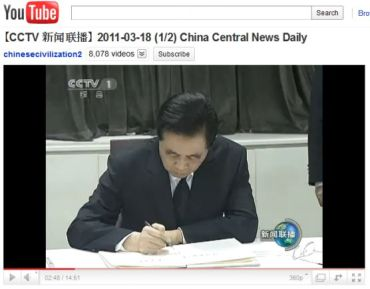 Hu Jintao signs book of condolences at Japanese embassy in Beijing (click photo for Xinwen Lianbo news on YouTube)