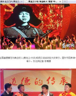 Models of Virtue, Heilongjiang Branch
