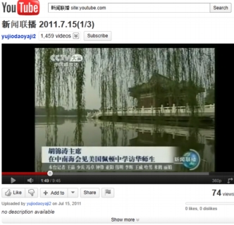 An Old Friend's Farmhouse, CCTV Xinwen Lianbo, July 15, 2011 (click on this picture for video)