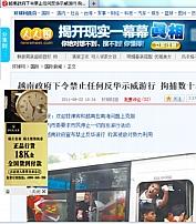Huanqiu coverage, Aug 22
