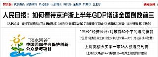 People's Daily Online Top Headline