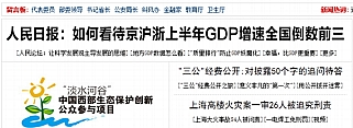People's Daily Online Top Headline