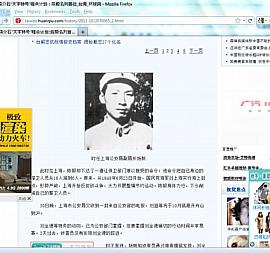Yang Fan, according to Huanqiu Shibao