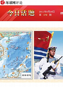 "Huanqiu: ""To Strike or not to Strike"""