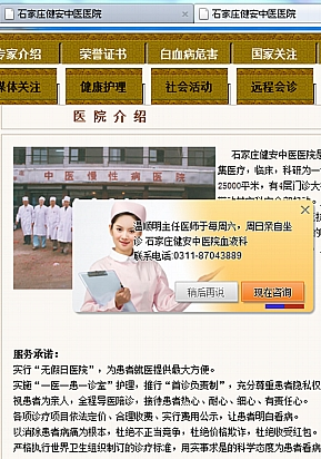 Related commercial: the Shijiazhuang Health and Peace Hospital wants to have a word with you on the phone