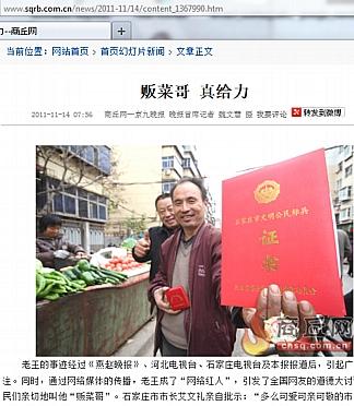 Wang Chaohua (Shangqiu Ribao, click picture for source)