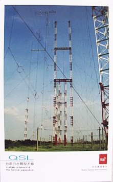 Radio Taiwan International QSL card, showing the shortwave broadcasting site in Tainan