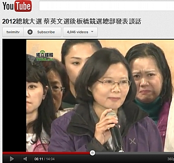 Tsai Ing-wen's concession speech, January 14, 2012