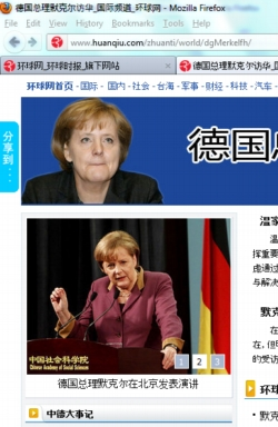 Merkel's China visit, Huanqiu topical page