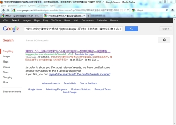 People's Daily blog search result