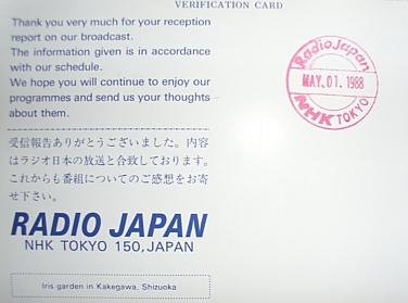 NHK Radio Japan QSL Card, 1988