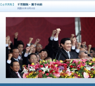 Ma Ying-jeou, Double-Ten speech.