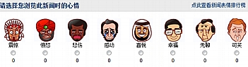 Huanqiu Shibao emoticon menu: no emotions. (click picture for the same Xinhua article republished on Huanqiu.)