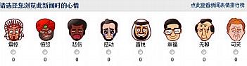 Huanqiu Shibao emoticon menu: no emotions. (click picture for the same Xinhua article republished on Huanqiu.)