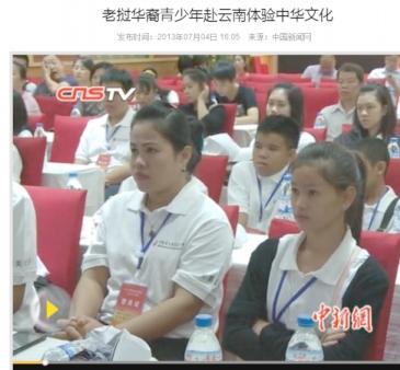 Chinese fever, Kunming