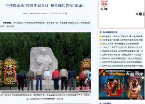 Enorth, Oct 15, 2013: 习仲勋诞辰100周年纪念日 / 民众瞻仰凭吊