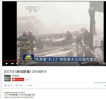 Xinwen Lianbo on August 13,  with coverage from Tianjin  (click picture for video)