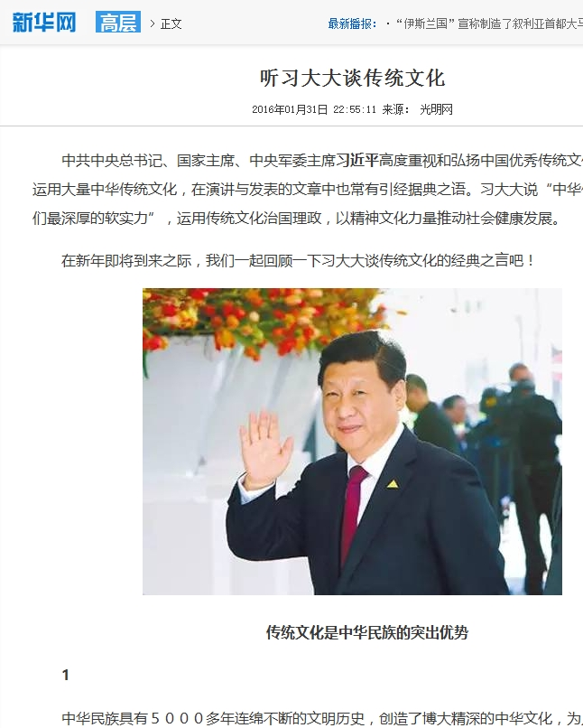 Xinhua re-publication of a Guangming Daily online article