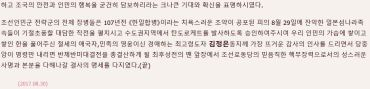 KCNA August 30 article in Korean