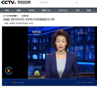 click picture for CCTV coverage on Xinhua editorial